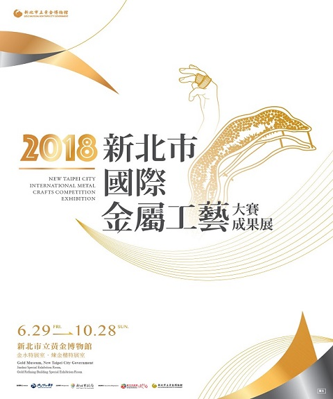 2018 New Taipei City International Metal Crafts Competition Exhibition