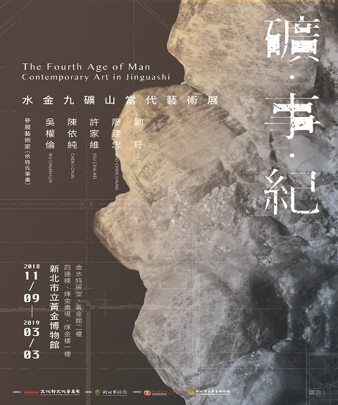 The Fourth Age of Man - Contemporary Art in Jinguashi